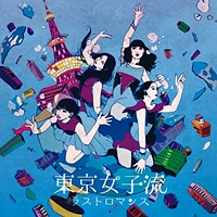 Last Romance / Tokyo Girls' Style