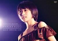 Morning Musume. '17 Kudo Haruka Solo Special Live / Haruka Kudo (Morning Musume. '17)