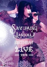SAYUMINGLANDOLL - BIRTHDAY LIVE 2019 - / Sayumi Michishige