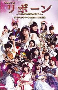 Engeki Joshi Bu Reborn - 13 Nin no Tamashii wa Kamisama no Yume wo Miru - / Kobushi-factory & BEYOOOOONDS