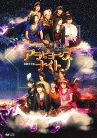 "Engeki Joshi-Bu ""Ala BEYOOOOONDS Night"" / Theatrical Play (BEYOOOOONDS)"