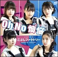 Oh No  Ouno / Haru Urara / Kobushi-factory