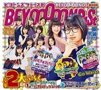 BEYOOOOOND1St / BEYOOOOONDS