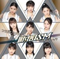DanshaISM / Ima Nanji? / Tsubaki Factory