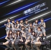 Jyunjyo Evidence / Gyusaretai Dakenanoni / Morning Musume.'20
