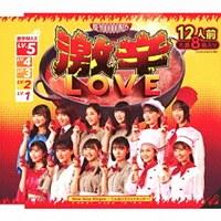 Gekikara LOVE / Now Now Ningen / Konna Hazuja Nakatta! / BEYOOOOONDS