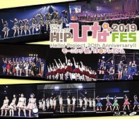 Hello! Project Hina Fes 2019 [Morning Musume. '19 Premium / Hello! Project 20th Anniversary!!] / Morning Musume.'19