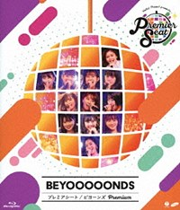 Hello! Project Presents... [Premier Seat] BEYOOOOONDS Premium / BEYOOOOONDS