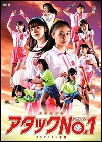 "Engeki Joshi-Bu ""Attack No.1"" / Theatrical Play (ANGERME)"