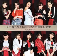 Tade Ku Mushi mo Like it! / 46 Okunen Love / ANGERME