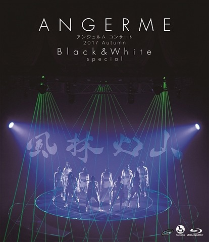 "ANGEREME Concert 2017 Autumn ""Black & White"" special - Furin Kazan - / ANGEREME"
