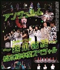 ANGERME Concert 2020 - Kisho Tenketsu - Funaki Musubu Special - / ANGERME