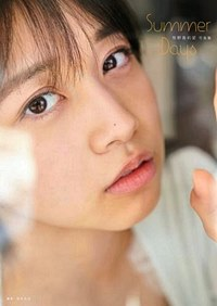 "Makino Maria Photo Book ""Summer Days"" / Okamoto Takeshi"
