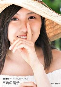 Masaki Sato First Visual Photo Book: Sankaku no Glass / Nemoto Yoshinobu
