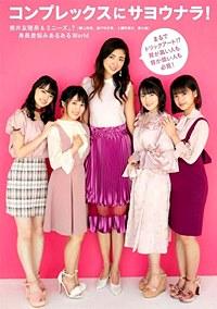 Complex ni sayonara! Yurina Kumai & minies. ? (Reina Yokoyama, Chisaki Morito, Moe Kamikokuryo and Musubu Funaki) / Yurina Kumai and minie's (includes Reina Yokoyama, Chisaki Morito, Moe Kamikokuryo and Musubu Funaki)