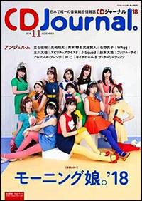 CD Journal / Shi Deija