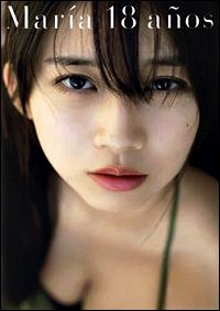 Morning Musume. '19 Makino Maria Photo Book: Maria 18 anos / Takao Karaki