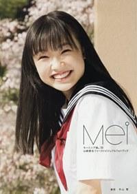 Morning Musume. '20 Mei Yamazaki First Visual Photobook: Mei / Mei Yamazaki