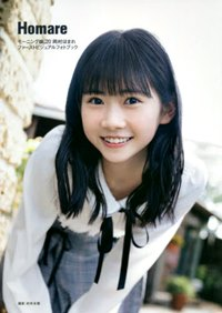 Okamura Homare (Morning Musume. '20) First Visual Photo Book: Homare / Murai Tomoki