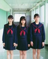 Morning Musume. 15 Ki OFFICIALBOOK / Wani Books