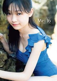 Morning Musume.'21 Mei Yamazaki First Photobook: Mei16 / Mei Yamazaki, Yasushi Nishimura