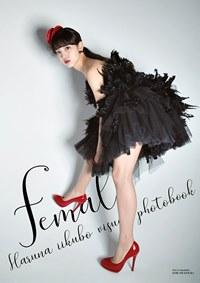 "Iikubo Haruna (Morning Musume.'18) Visual Photo Book ""female"" / Haruna Iikubo / Morning Musume.'18"