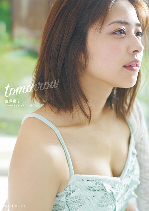 "Kanazawa Tomoko (Juice=Juice) 1st Visual Photo book ""tomorrow"" / Tomoko Kanazawa"