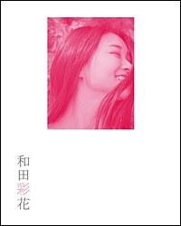"Wada Ayaka (ANGERME) Sotsugyo Kinen Personal Photo Book ""Wada Ayaka"" / Ayaka Wada"