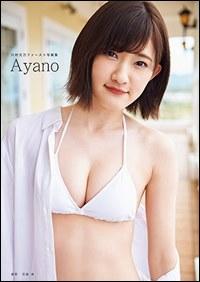 Kawamura Ayano (ANGERME) First Photo Book: Ayano