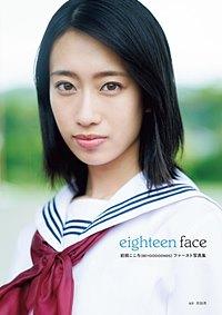 Maeda Kokoro (BEYOOOOONDS) First Photo Book: eighteen face / Kokoro Maeda