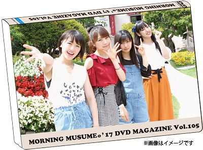 MORNING MUSUME.'17 DVD Magazine Vol.105 / MORNING MUSUME.'17