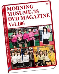 Morning Musume.'18 DVD Magazine Vol.106 / Morning Musume.'18